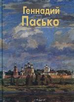 Геннадий Пасько