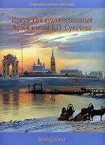 Иркутский художественный музей имени В.П. Сукачева