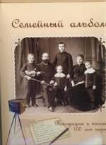 Семейный альбом. Фотографии и письма 100 лет назад