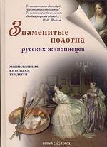 Знаменитые полотна русских живописцев