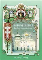 Новгород Великий. История вольного города