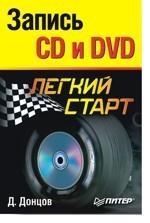 Запись CD и DVD. Легкий старт