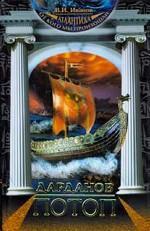 Дарданов потоп: Роман