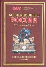 Коллекционеры России XVII - начала XX веков