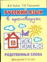 Русский язык в кроссвордах. Родственные слова. Для детей 7-11 лет