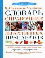 Словарь-справочник лекарственных препаратов