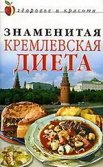 Знаменитая кремлевская диета