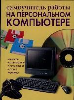 Самоучитель работы на персональном компьютере