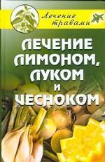 Лечение лимоном, луком и чесноком