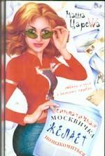 Симпатичная москвичка желает познакомиться