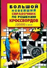 Большой новейший справочник по решению кроссвордов. 100 000 слов. 3-е издание