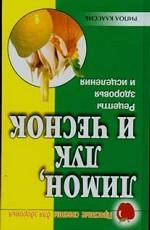 Лимон, лук и чеснок. Рецепты здоровья и исцеления