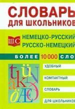 Немецко-русский и русско-немецкий словарь для школьников
