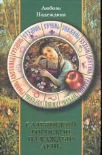 Славянский гороскоп на каждый день