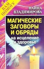 Магические заговоры и обряды на исцеление и здоровье