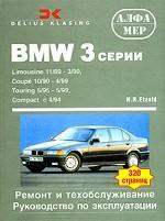 BMW 3 серии. Ремонт и техобслуживание