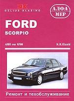 Ford Scorpio. Ремонт и техническое обслуживание