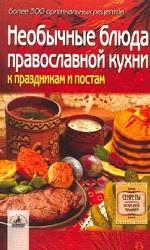 Необычные блюда православной кухни к праздникам и постам. Более 300 оригинальных рецептов