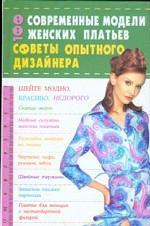 100. Современные модели женских платьев. Советы опытного дизайнера