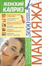 Современная энциклопедия макияжа: 5 000 полезных советов