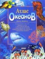 Атлас океанов