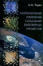 Антропогенные изменения глобальных биосферных процессов. Математическое моделирование