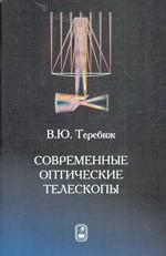 Современные оптические телескопы