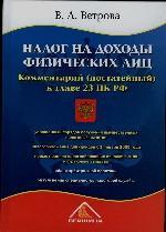 Налог на доходы физических лиц. Комментарий постатейный к главе 23 НК РФ