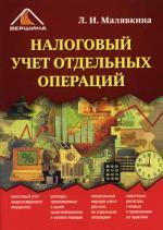 Налоговый учет отдельных операций