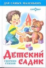 Детский садик. Сборник стихов