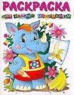Для самых маленьких. Носорог