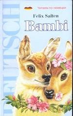 Bambi = Бэмби. Книга для чтения на немецком языке
