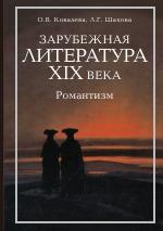 Зарубежная литература. Романтизм