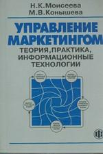 Управление маркетингом: теория, практика, информац. технологии,