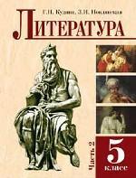 Литература. 5 класс. Часть 2