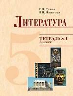 Литература. 5 класс. Тетрадь № 1