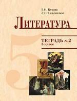Литература. 5 класс. Тетрадь № 2