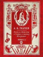 """Боги и демоны """"Слова о полку Игореве"""" т.1"""
