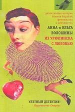 Из Урюпинска с любовью