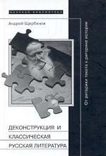 Деконструкция и классическая русская литература. От риторики текста к риторике истории