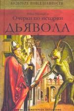 Очерки по истории дьявола