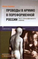Проводы в армию в пореформенной России. Опыт этнографического анализа
