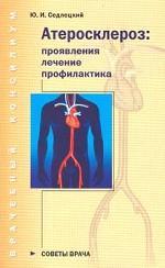 Атеросклероз. проявления, лечение, профилактика