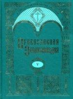 Православная энциклопедия. Том 5. Бессонов - Бонвеч