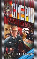 Палач Гитлера