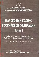 Налоговый кодекс Российской Федерации. Часть 1 на 01.01.05
