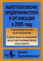 Налогообложение предпринимателей и организаций в 2005 году. Упрощенная система налогообложения, единый налог на вмененный доход для отдельных видов деятельности