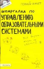 Шпаргалка по управлению образовательными системами. Ответы на экзаменационные билеты