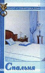 Рип спальня