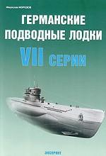 Германские подводные лодки VII серии